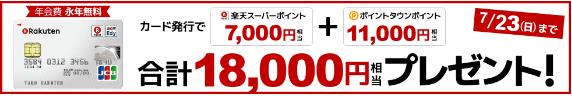 楽天カード発行だけで18,000円(楽天7000P+11,000円)7月23日まで・ポイントタウン経由