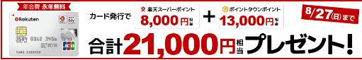 楽天カード発行だけで21,000円(楽天8000P+13,000円)8月27日まで・ポイントタウン経由