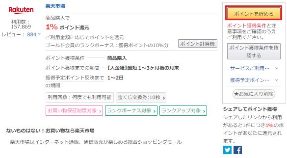 楽天お買い物マラソン・2000円オフなど限定クーポンをゲット!ポイントタウン経由