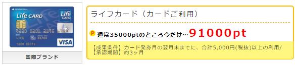 ライフカード、ポイントインカム経由で9,100円を稼ぐ方法
