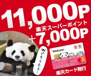 楽天カード発行で18,000円(楽天7000P+11,000円)ライフメディア経由