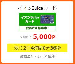 Suica付きなのに年会費無料!イオンSuicaカード発行だけで5000円・ライフメディア経由