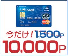 ライフカード発行&5000円利用で10,000円・ライフメディア経由