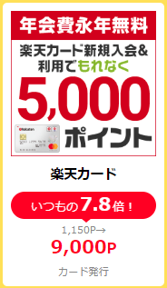 楽天カード発行で14,000円(楽天5,000P+9,000円)ライフメディア経由