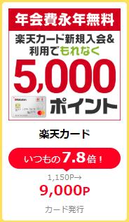 ライフメディア経由で楽天カード2018051.png