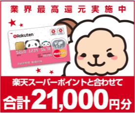 楽天カード発行だけで21,000円(楽天7000P+14,000円)ライフメディア経由