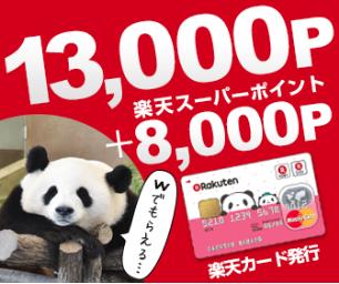 楽天カード発行だけで21,000円(楽天8000P+13,000円)ライフメディア経由