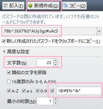 ロボフォームでパスワード管理ソフト