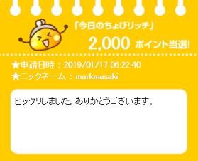 今日のちょびリッチ20190117.png