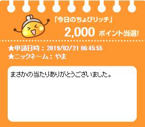 今日のちょびリッチ201902211.png