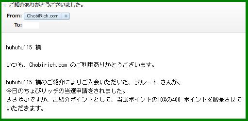 今日のちょびリッチ201905071.png