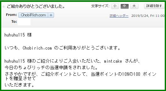 今日のちょびリッチ201905241.png