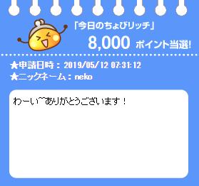 今日のちょびリッチに当選201905121.png