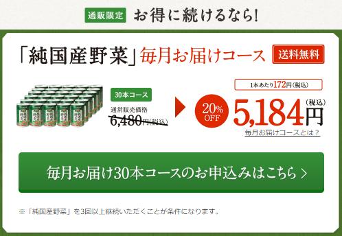 【伊藤園】純国産野菜ジュース 定期購入か、お試しセットかどちらがお得?モッピー経由