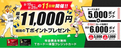 9月25日まで!YJカード発行で11,000P&5,200円・ポイントタウン経由