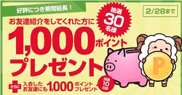 ライフメディアの友達紹介の抽選で1000Pに当選!【御礼】