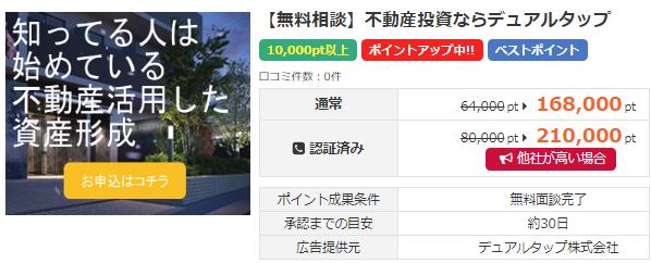 無料相談に行くと210,000P(21,000円相当)不動産投資のデュアルタップ・i2iポイント経由