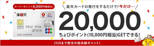 楽天カード発行だけで20,000P(10,000円)2月26日まで・ちょびリッチ経由
