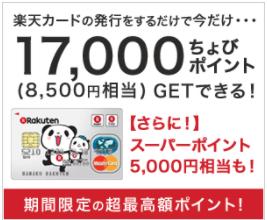 【至急】楽天カード発行だけで13,500円(楽天5,000P+8,500円)ちょびリッチ経由