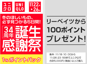 ユニクロ感謝祭で得する方法・楽天リーベイツ経由で1%還元&100ポイント貰える