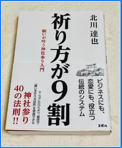 浅草神社の御朱印フリマ転売…祈り方が9割で参拝の作法を学ぼう