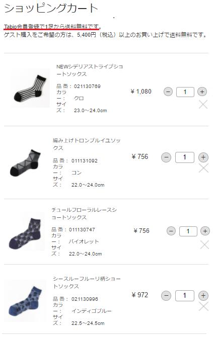 日本中の女の子が狙ってる!靴下屋「Tabio」タビオでお得に最安値で購入する方法
