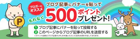 ECナビお友達紹介ブログ掲載キャンペーン0.png