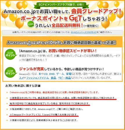 買い物承認回数のカウント方法・注意事項(Amazon&Amazonマーケットプレイス)