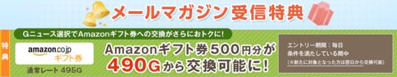 Gポイント、メールマガジン受信特典でAmazonギフト券が優遇レートに!