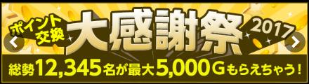 Gポイント「ポイント交換大感謝祭」12,345名が最大5000円貰える!