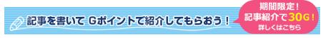Gポイントのブログ記事紹介で【30G】プレゼントキャンペーン