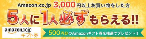 アマゾンで3000円以上の買い物は、Amazonギフト券が当たるGetmoney!経由がオススメ