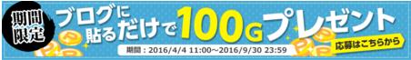 Gポイント「ブログに貼るだけで100Gプレゼント」キャンペーン