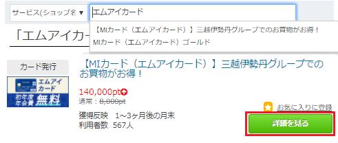 エムアイカード発行&1,000円利用で、7,000円!ポイントタウン経由