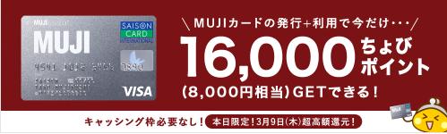 MUJIカード発行で16,000P(5000円以上利用)キャッシング枠なし・ちょびリッチ経由