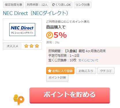 NEC Directでお得に最安値でお買い物する方法・ポイントタウン経由