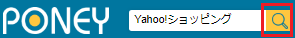 Yahoo!ショッピング11%!PONEY経由がお得!最高還元・リピートOK