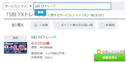 【最高還元】SBI FXトレード(新規口座開設+1万円以上入金+1通貨取引)20,500円!ポイントタウン経由