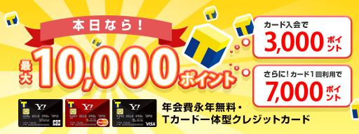 3月5日限定!YJカード発行で10000P(Yahoo! JAPANカード)