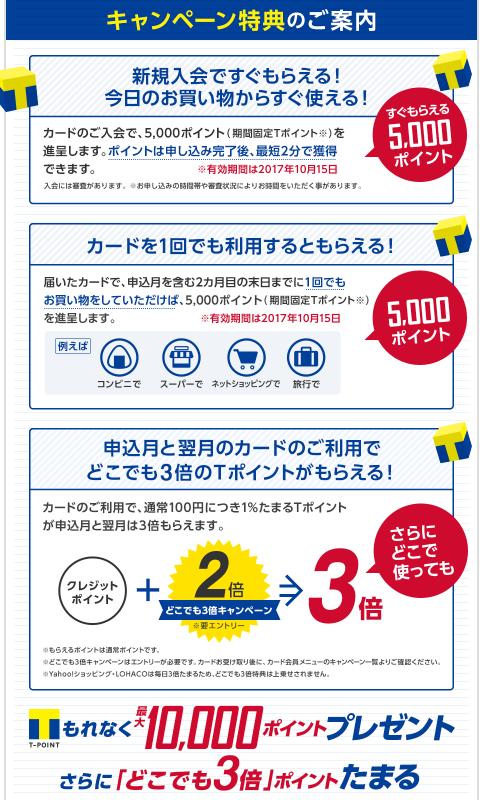 Yahoo! JAPANカード(YJカード)をポイントサイト経由でお得に申し込む方法
