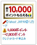 YJカード発行だけで2,800P(1,400円)ちょびリッチ経由
