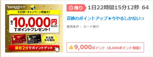 YJカード発行だけで9,000P(4,500円)ちょびリッチ経由