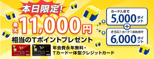 6月25日限定!Yahoo! JAPANカード発行で11000P&2450円・ポイントタウン経由