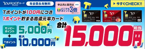 モッピー経由でYJカード発行で15,000円【至急】