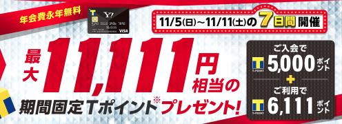 11月11日まで!YJカード発行で11,111P&10,000円・ポイントタウン経由