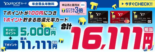 モッピー経由でYJカード発行で16,111円【至急】