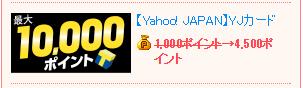 YJカード発行だけで4,500P(2,250円)ちょびリッチ経由