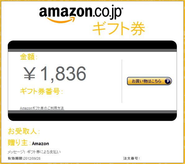 Amazonアソシエイトで、Amazonギフト券ゲット