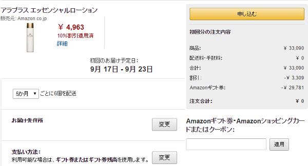 Amazon定期おトク便は、Amazonギフト券が使用可能か?