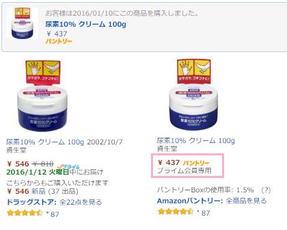 Amazonパントリー利用!尿素10% クリーム 100gを最安値で購入